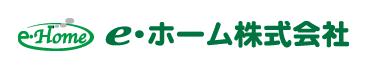 eホーム株式会社